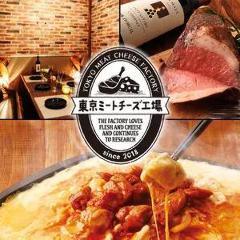 肉とチーズの個室酒場東京ミートチーズ工場 函館五稜郭店