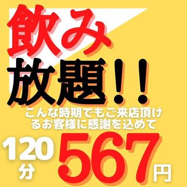 完全個室 馬肉寿司×牛タンしゃぶしゃぶ いちご屋 太田川店  こだわりの画像