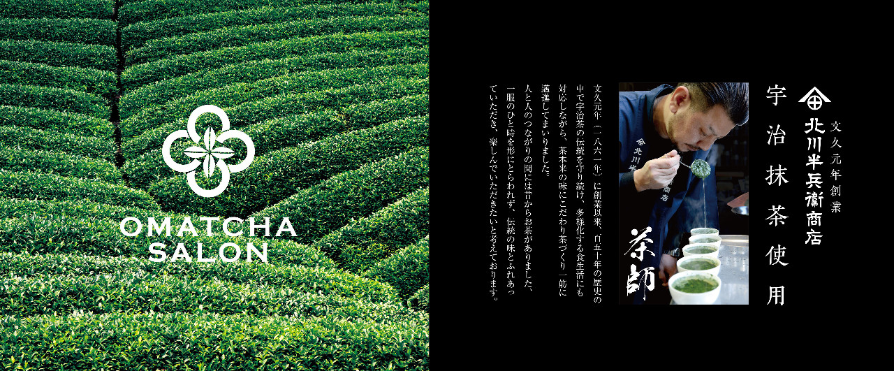 OMATCHA・SALON・玉川高島屋S・C