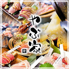 地鶏・鍋・居酒屋 二代目やぶ家 新長田店
