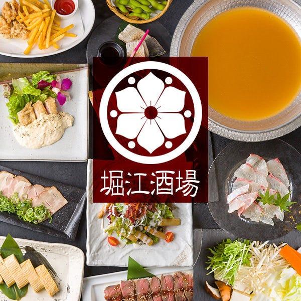 個室パーティー 堀江酒場 minami-horie