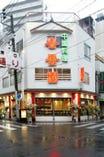 蒲田で有名な『金春ブランド』 のお店