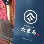 たまる 東大阪