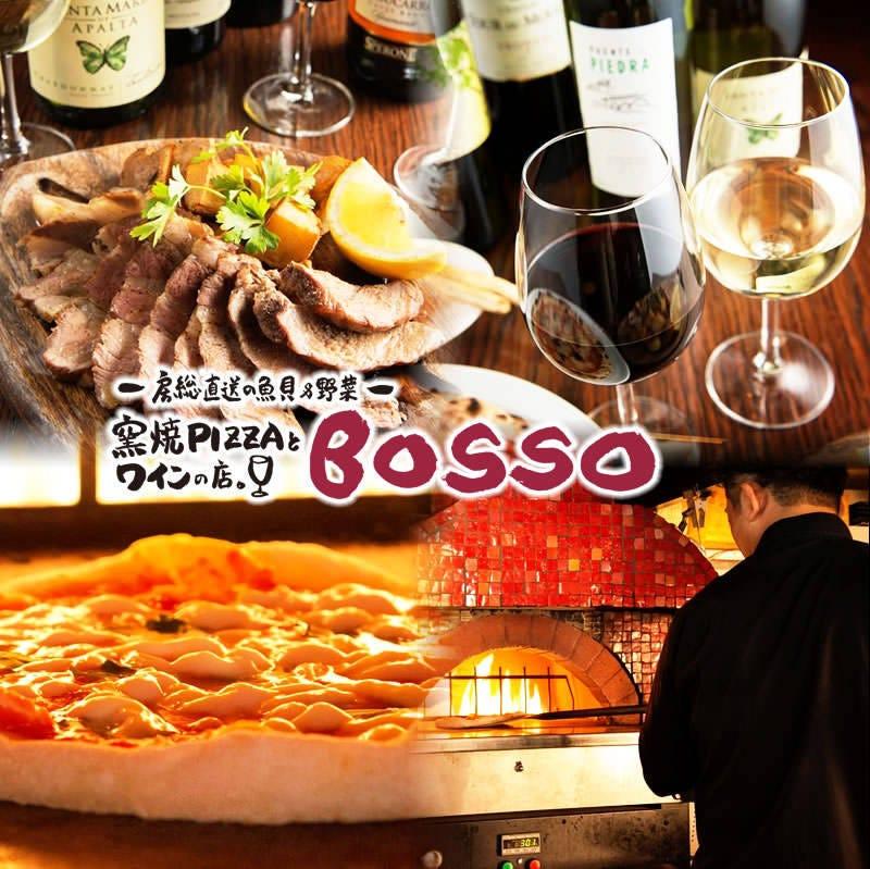釜焼PIZZAとワインの店 BOSSO