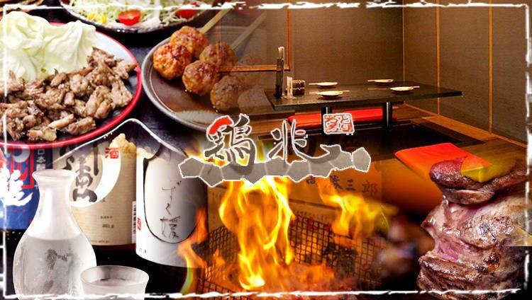 鶏兆贅沢コース    2時間飲み放題付き12品 5500円→5000円