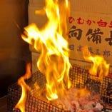 九州スタイルの【火柱焼】 炭火の香りをお楽しみください。