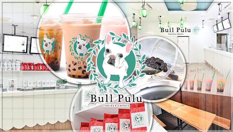 タピオカスイーツ BullPulu ブルプル 大宮宮原店