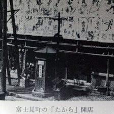 昭和3年 九段下に「たから」開業
