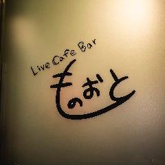 Live Cafe Bar ものおと