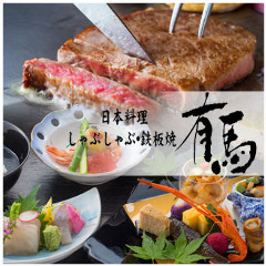 有馬 日本料理 しゃぶしゃぶ 鉄板焼