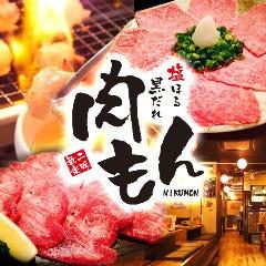 京都焼肉 肉もん 四条大宮店