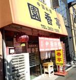 中華料理 園香亭 住吉店