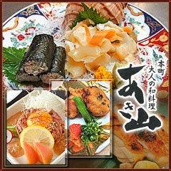 本町 大人の和料理 あき山