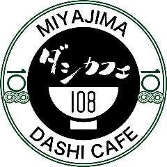 ダシカフェ108‐イチマルハチ‐
