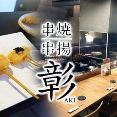 串焼・串揚 彰(あき)