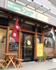 タァバン みのり台店