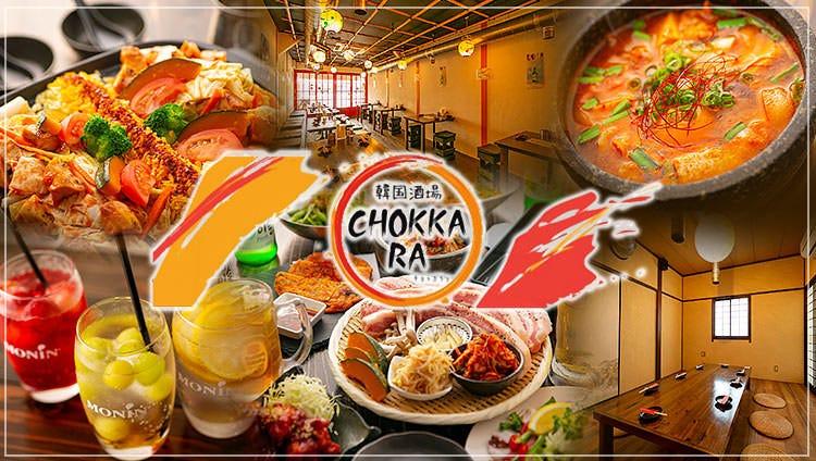 韓国酒場 CHOKKARA