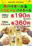 角ジムビームハイボール190円税込207円メガハイ360円税込396円