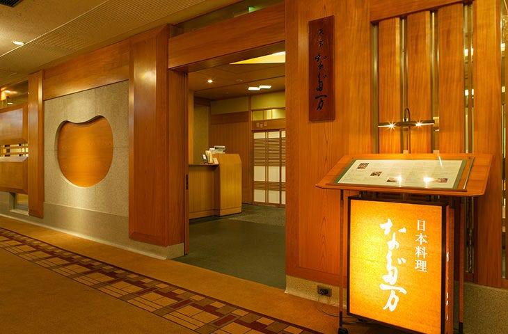 東京なだ万 (帝国ホテル東京)