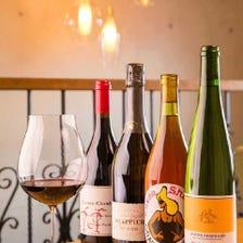 海外・国内から入荷した自然派ワイン