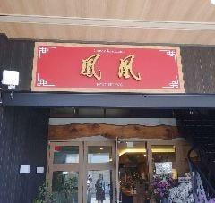 Chinese Restaurant Fenghuang 鳳凰(フォンファン ホウオウ)