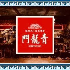 青龍門 イクスピアリ店
