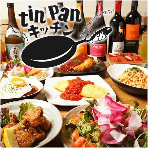 【季節宴会】2h飲み放題付きお料理全9品4,500円コース