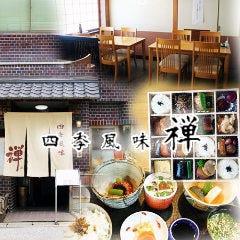 日本料理 四季風味 禅