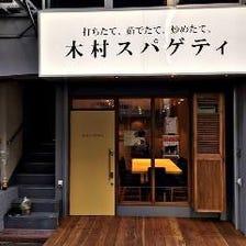 本格自家製麺を使う生パスタ専門店