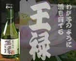 島根県 王禄 超辛純米酒