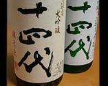山形県 十四代 中取純米酒