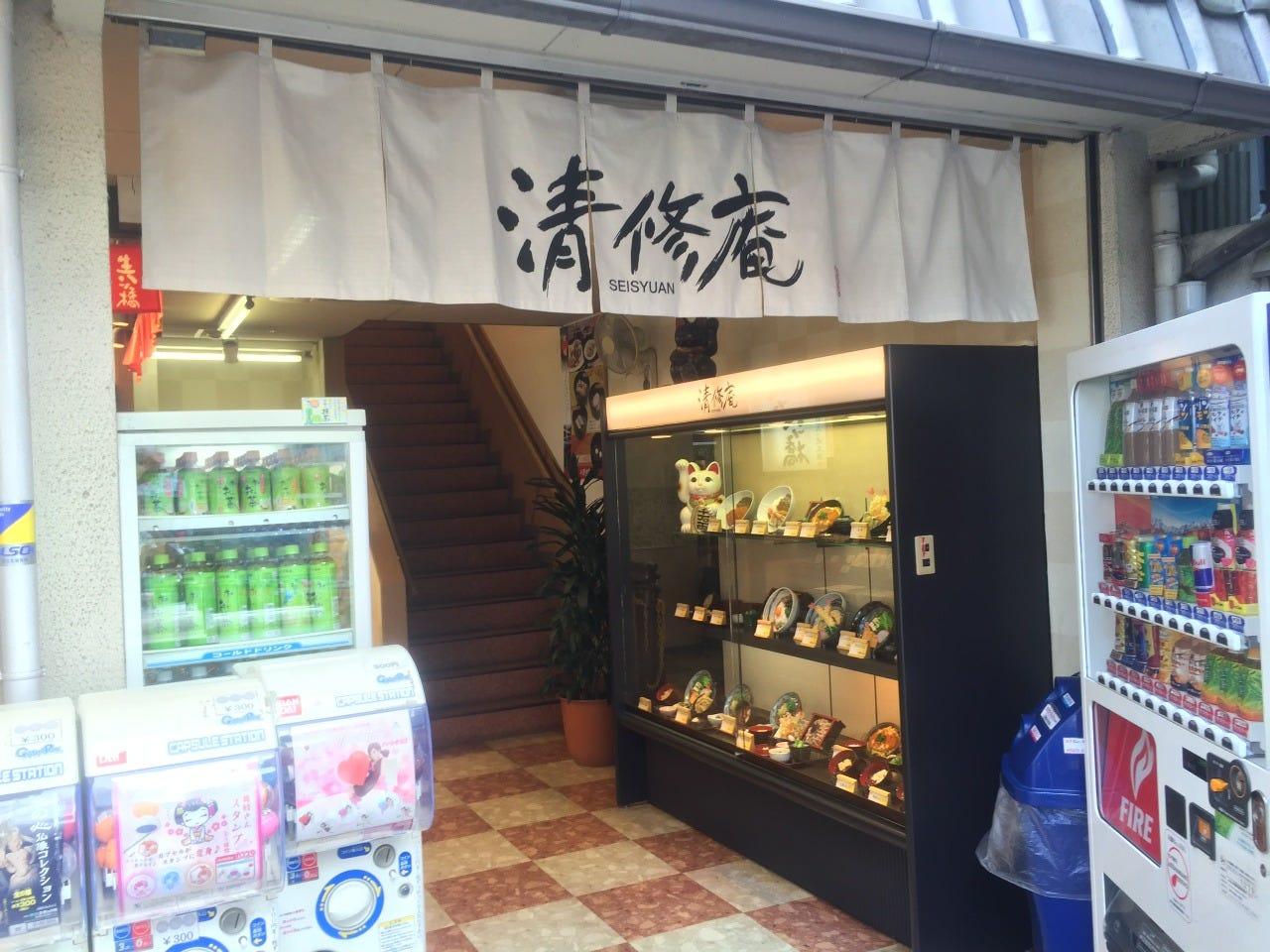 SEISYUAN Kiyomizuten