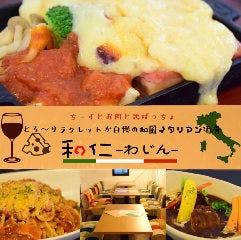 お肉とちーずと鶏ぱっちょ 和風イタリアン酒房 和仁‐わじん‐