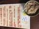 当店では 茨城県産の1ぶずき米を使用してます よくかんで(^^)