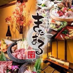 和牛×個室居酒屋 きたまる 新宿東口店