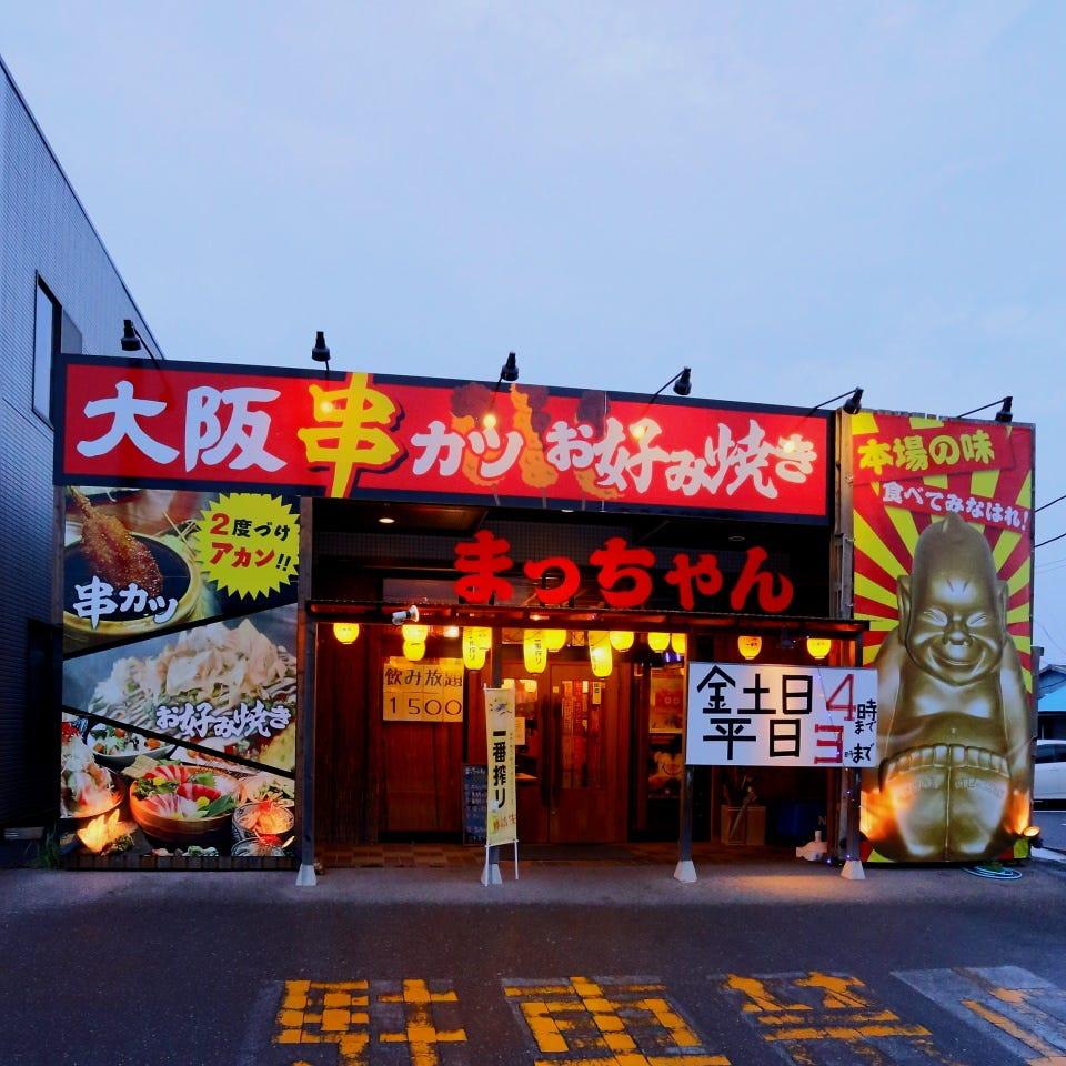 JR常磐線 荒川沖駅 徒歩5分