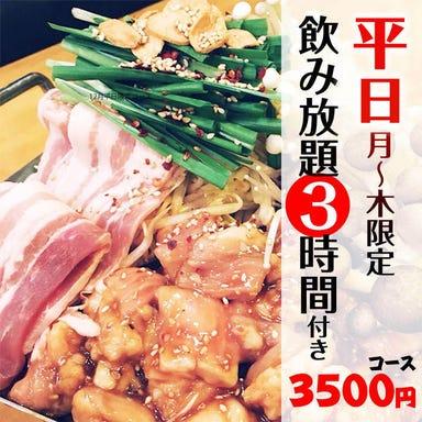 大阪串カツ・お好み焼き まっちゃん  コースの画像