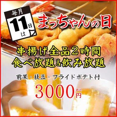 大阪串カツ・お好み焼き まっちゃん  メニューの画像