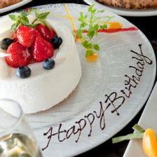 ▼誕生日/記念日/歓送迎会3大特典♪