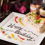 誕生日・記念日のお祝いもおまかせ♪
