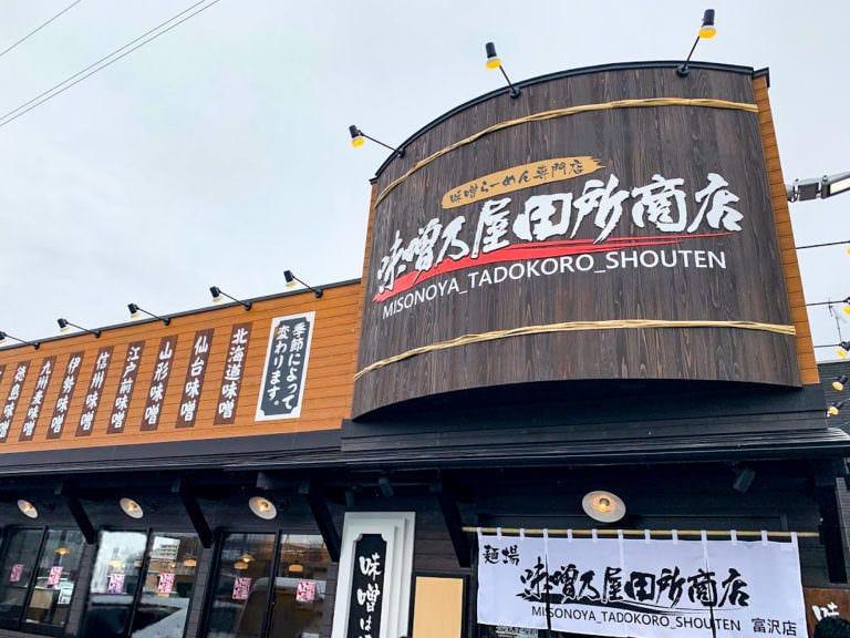 味噌乃屋田所商店 富沢店