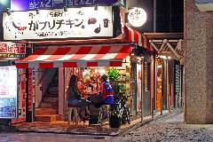 がブリチキン。 長野駅前店