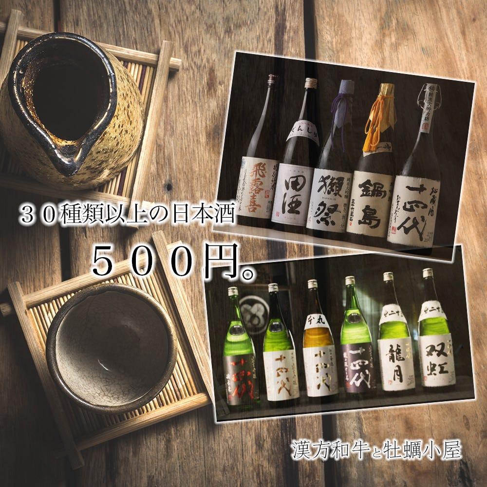 25種類近くの日本酒が一杯500円