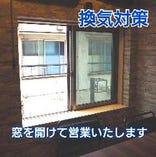 感染予防対策として窓を開けて営業いたします。