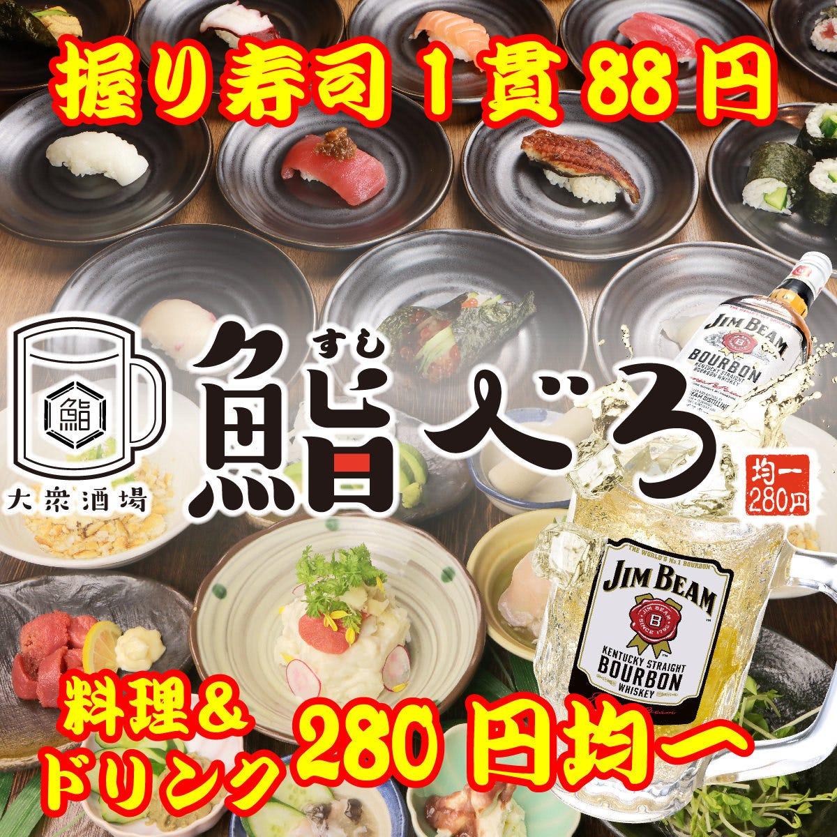 280円均一 大衆酒場 鮨べろ 京都西院店