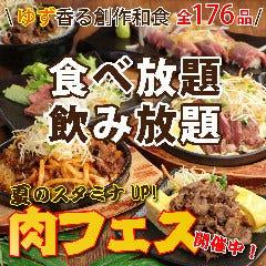 個室居酒屋 ゆずの小町 京都西院店