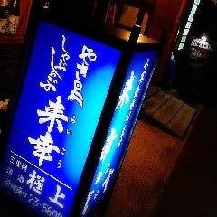 肉×鮮魚 来幸(らいこう)小田原