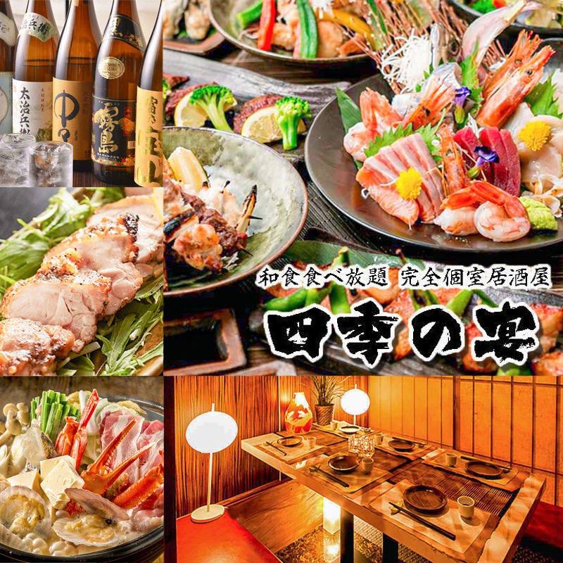 和食食べ放題 個室居酒屋 四季の宴 池袋東口店
