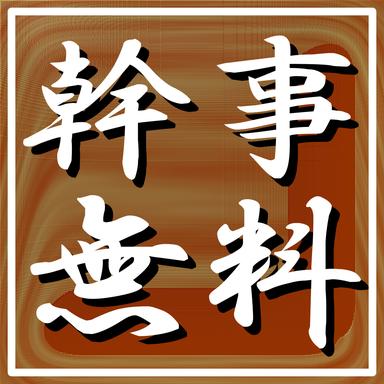 和食食べ放題 個室居酒屋 四季の宴 池袋東口店  メニューの画像