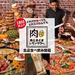 全180品食べ飲み放題 肉ときどきレモンサワー。横浜西口駅前店
